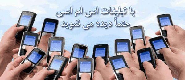 پنل ارسال اس ام اس SMS انبوه تبلیغاتی شیراز و تبلغات SMS در شیراز نعیم پردازش npico.ir