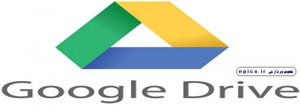 google drive گوگل درایو