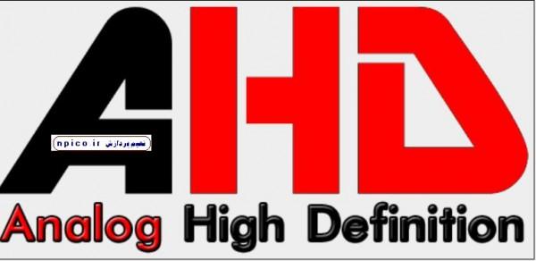 دوربین مداربسته AHD اچ دی 2