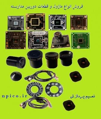 فروش ماژول و برد و چیپست دوربین مدار بسته و تعمیر دوربین مداربسته