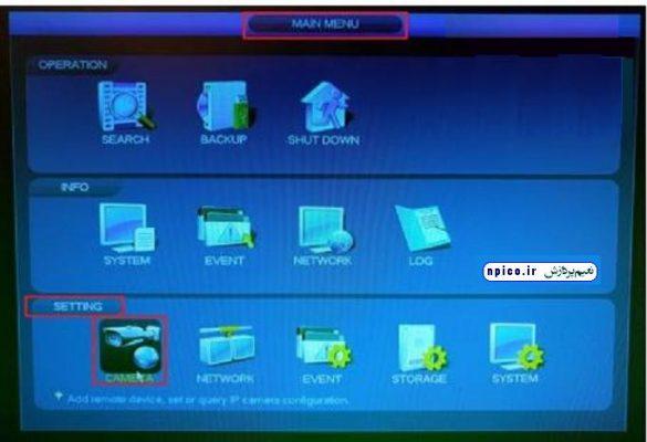 آموزش کانفیگ ان وی آر NVR و دوربین مداربسته شبکه در نعیم پردازش npico.ir