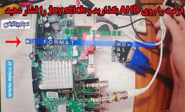 اموزش دوربین مدار بسته نعیم پردازش تعمرات دی وی آر و حل تصویر سیاه سفید در دوربین AHD 3 و 4 مگاپیکسل
