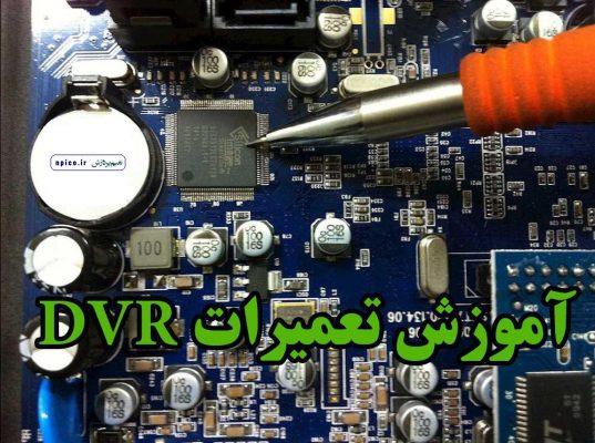 آموزش تعمیر کردن دی وی آر و نحوه تعمیرات dvr و NVR وتعمیر دوربین مدار بسته نعیم پردازش در سایت npico.ir