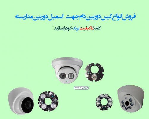 فروش انواع کیس دوربین دام جهت اسمبل و مونتاژ دوربین مدار بسته