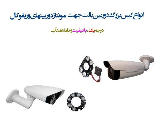 فروش و پخش و واردات کیس دوربین مدارذ بسته بالت وریفوکال برای مونتاژ