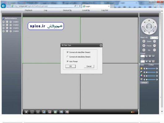 آموزش انتقال تصویر دوربین شبکه بر روی کامپیوتر و لپ تاپ و تبلت ویندوزی