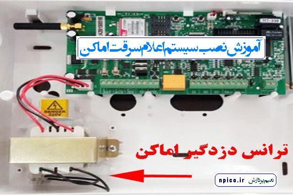 آموزش نصب دزدگیر اماکن و اعام سرقت - برق و باتری