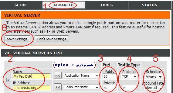 d-link-port-forwarding در ان وی آر www.npico.ir پورت فوروارد دوربین مداربسته و دی وی آر