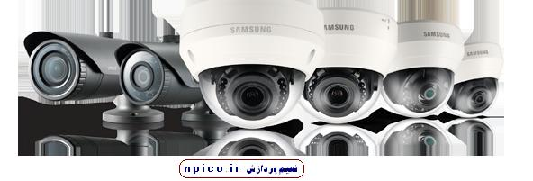 پخش و فروش عمده همکار دوربین مدار بسته اچ دی نعیم پردازش npico.ir