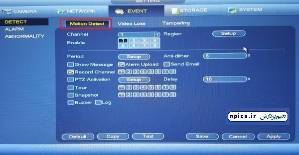 آموزش نصب و نحوه تنظیم دی وی آر داهوا motion detection نعسم پردازش npico.ir