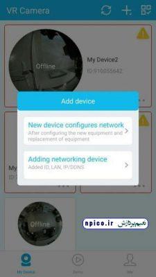نحوه تنظیمات و آموزش نصب دوربین بیسیم تحت شبکه وایفا دار نعیم پردازش npico.ir
