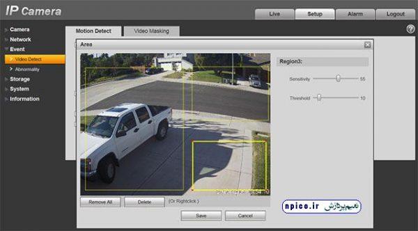 dahua motion detection nvr dvr ip camera موشن دیتکشن و تشخیص حرکت دوربین مدار بسته داهوا نعیم پردازش پخش همکار عمده