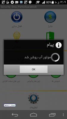 کنترل وسایل برقی از راه دور با اس ام اس SMS و برد رله دزدگیر اماکن اعلام سرقت اسمارت نعیم پردازش