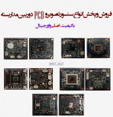 فروش انواع چیپ و سنسور تصویر دوربین و فروش PCB دوربین مدار بسته AHD و شبکه و انالوگ نعیم پردازش پخش عمده دوربین
