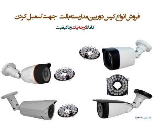 فروش و پخش عمده انواع کیس دوربین مدار بسته بالت دید در شب جهت موناژ دوربین و اسمبل کردن نعیم پردازش