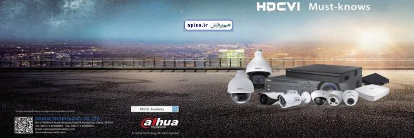 پخش فروش عمده همکار دوربین مداربسته hdcvi داهوا dahua نعیم پردازش وارد کننده