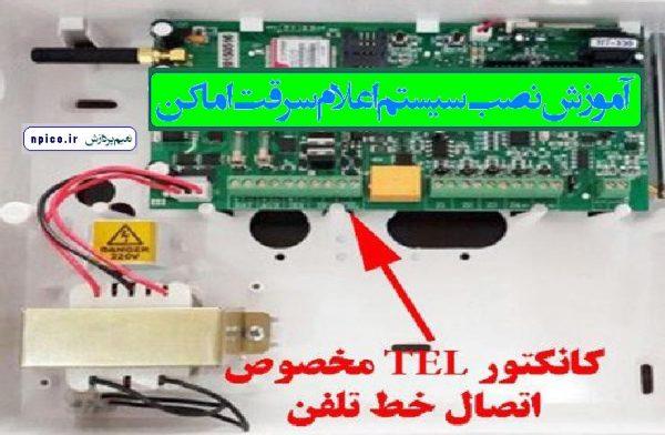 آموزش نصب دزدگیر و اعلام سرقت و اموزش نحوه اتصال به تلفن کننده